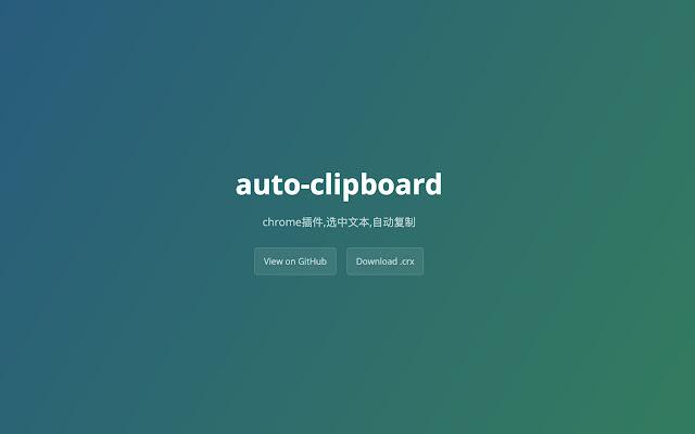 Auto Clipboard