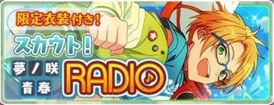 【あんスタ】「スカウト!夢ノ咲青春RADIO♪」