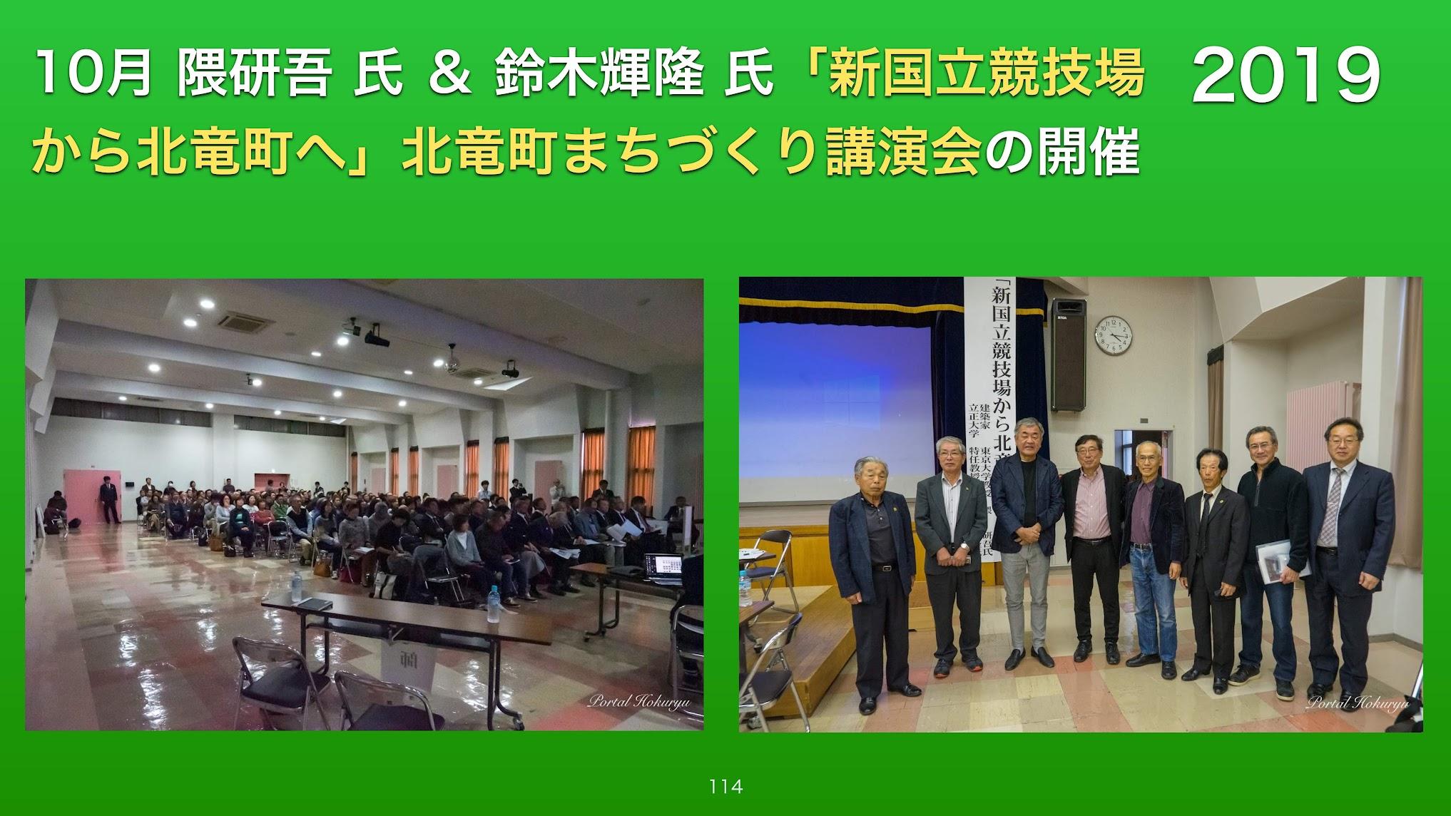 10月:隈研吾氏&鈴木輝隆氏 「新国立競技場から北竜町へ」北竜町まちづくり講演会の開催