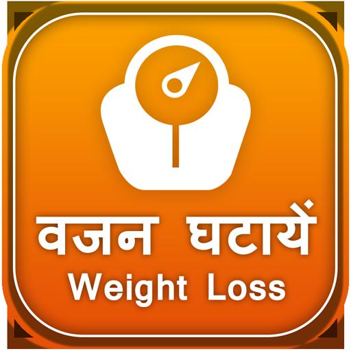 Weight Loss वजन कैसे कम करे