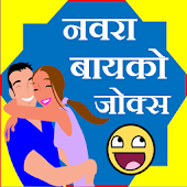 Husband Wife Jokes in Marathi