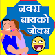 Husband Wife Jokes in Marathi (app)