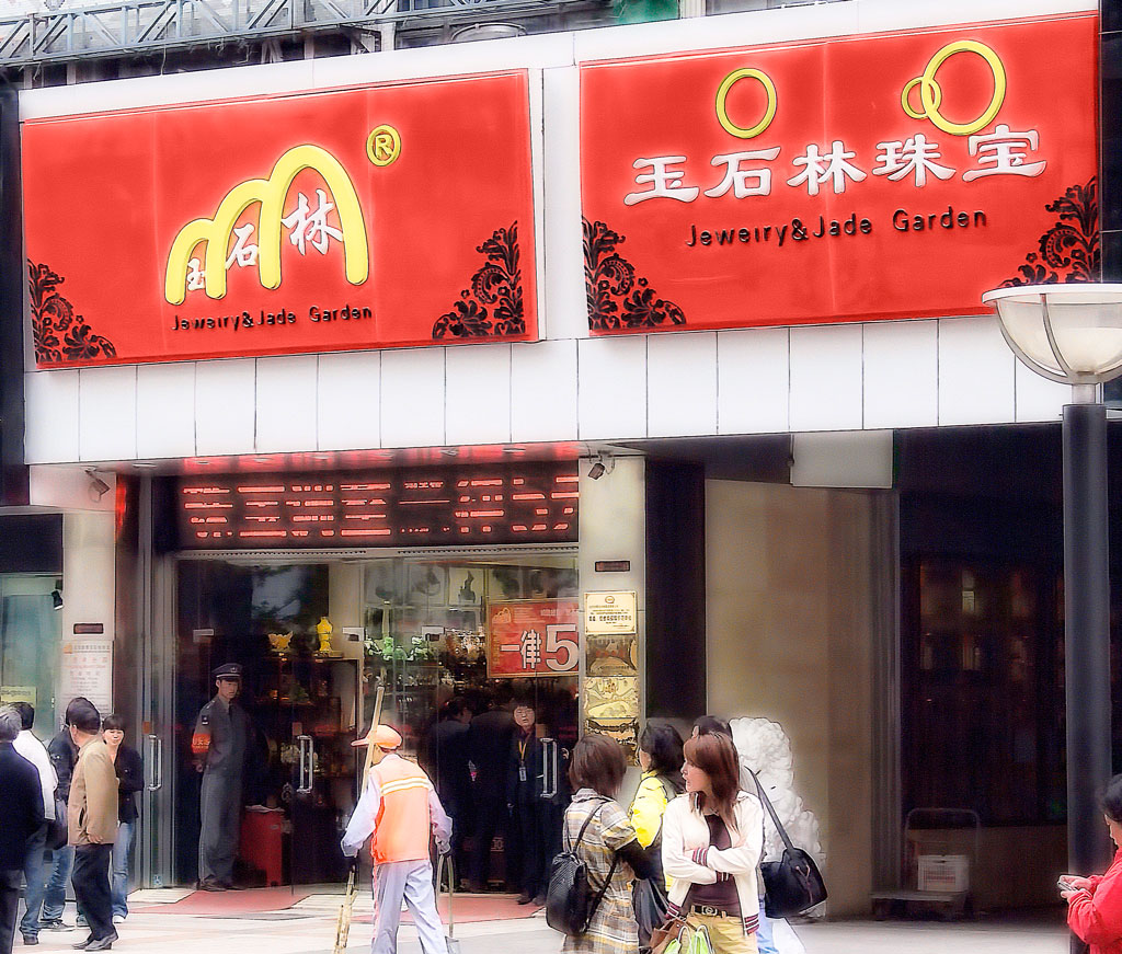 Photo: A Haiku for #SignSunday   It's not what you think; No McDonalds burgers here, Just jade and jewels  #Travel #China #Beijing #McDonalds #Shopping