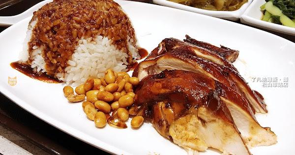 了凡香港油雞飯.麵(松山壹號店)