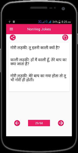 娛樂必備免費app推薦|Hindi NonVeg Jokes & chutkule線上免付費app下載|3C達人阿輝的APP