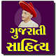 Gujarati Sahity 2020 Download on Windows