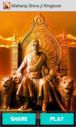 Maharaj Shiva ji Ringtone