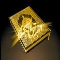 Quran Word to Word Urdu icon