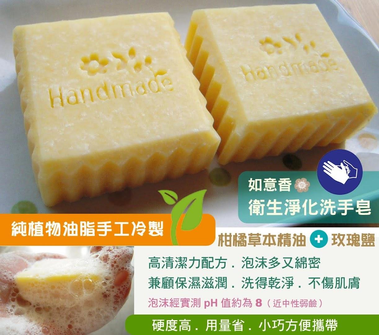 如意香-衛生淨化洗手皂 是由多款植物油脂以冷製法手工打皂製作,專為防疫衛生設計的獨特洗手皂配方,硬度高耐洗不會軟爛。  全植物性原料+玫瑰礦物鹽,泡沫經實測pH值約為8(近中性弱鹼),洗得乾淨又不傷肌膚!