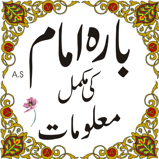 12 imam a s in urdu - Apps on Google Play