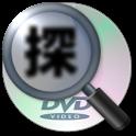 おしえて!DVD発売日! icon