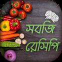 সবজি রেসিপি Vegetable recipes bangla icon