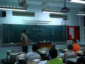 Photo: 20110923(五)易經生活哲學面面觀001