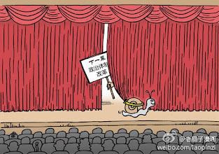 Photo: 老品子漫画:下一幕
