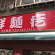 【基隆路】海鮮麵疙瘩