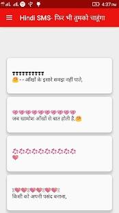 Hindi SMS- फिर भी तुमको चाहूंगा - náhled