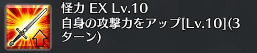 怪力[EX]