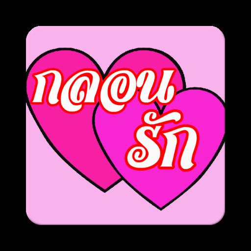กลอนรัก โดนๆ (app)