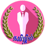 Personality Development Tamil - for Future Leaders