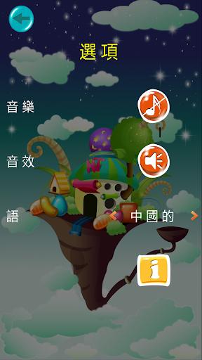 【免費家庭片App】糖果世界免費-APP點子
