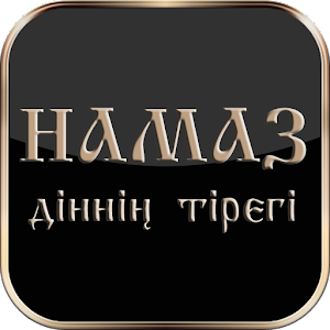Намаз for PC and MAC