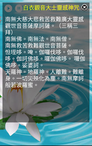 正宗觀音靈簽 screenshot 7