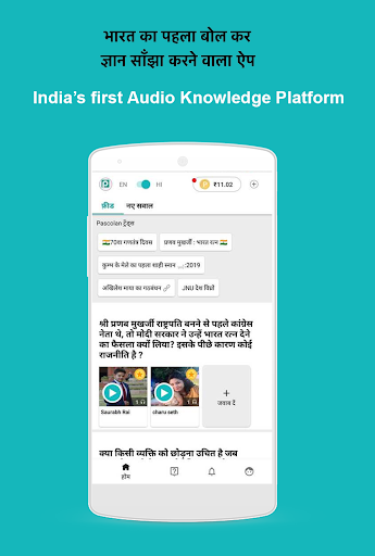 India Audio Question Answer - Knowledge Sharing 1.88beta screenshots 1