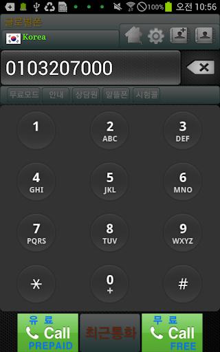 황금알폰 글로벌폰 GoldenEgg 구내전화