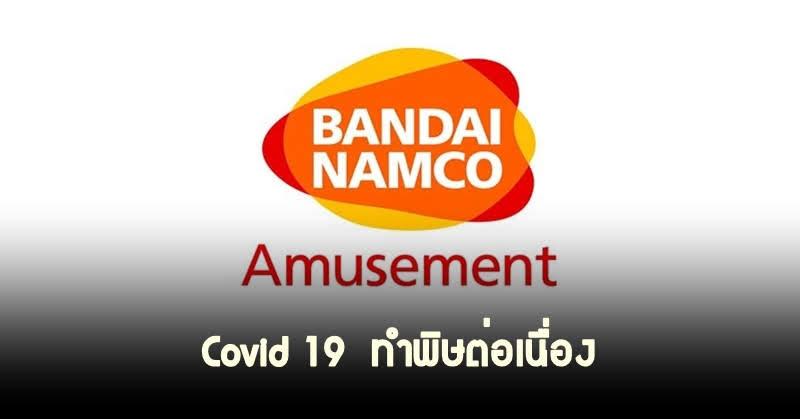 Bandai Namco Amusement ประกาศหยุดธุรกิจในเครือ เหตุ Covid 19