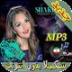 Download جديد اهنك شـكـيـلا بدون نت - Shakila New Music For PC Windows and Mac