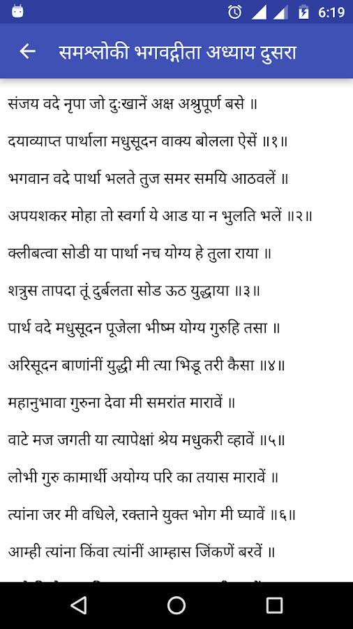 bhagavad gita as it is pdf marathi