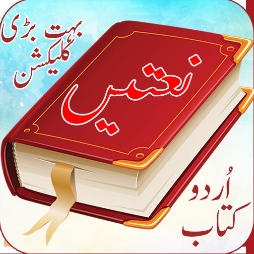 Naats Collection Urdu Book