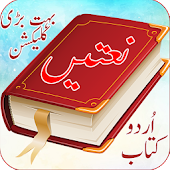 Naats Urdu Book Collection