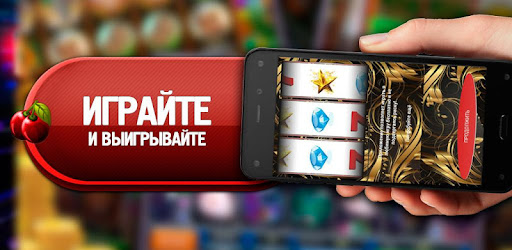 Игровые автоматы - Слоты game (apk) free download for Android/PC/Windows screenshot