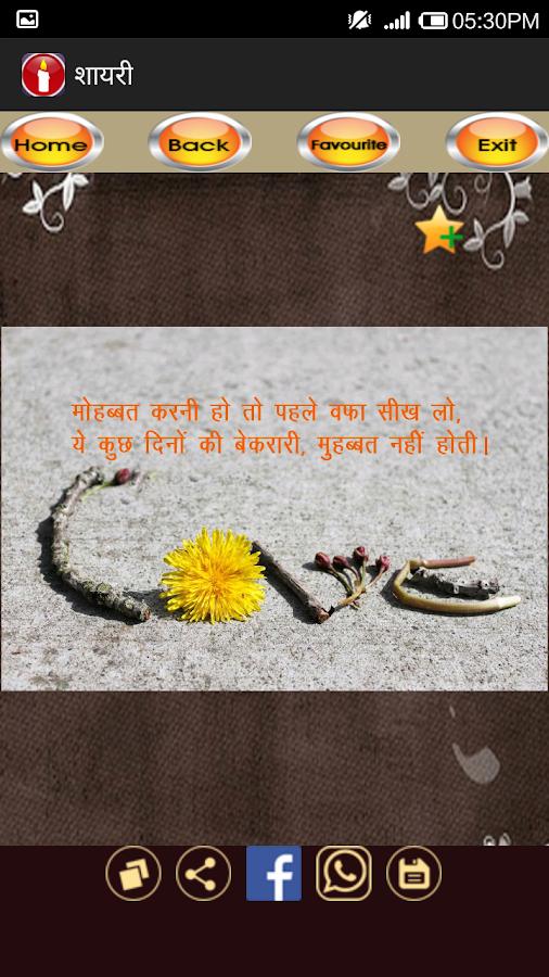 Shayari (Hindi) - शायरी - screenshot