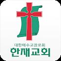 한재교회 icon