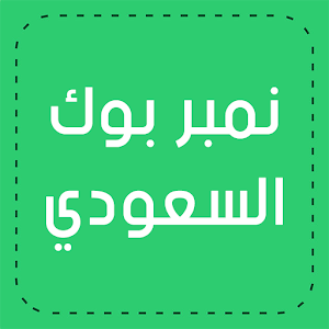 نمبر بوك السعودي - NumberBook for PC