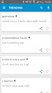 Koza - Gujarati Dictionary- screenshot thumbnail