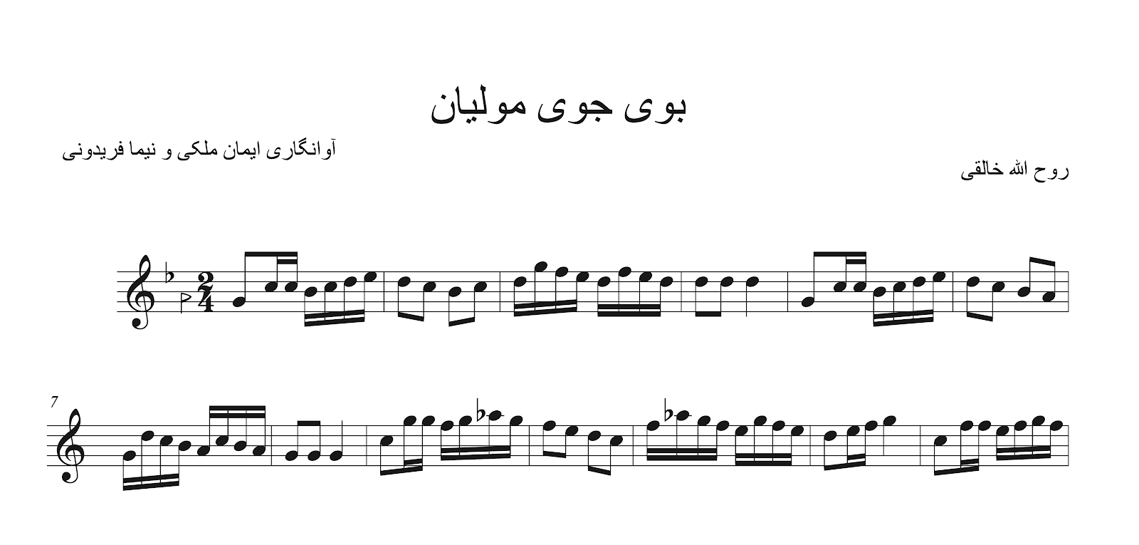 نت چنگ رودکی (بوی جوی مولیان) بیات اصفهان روحالله خالقی غلامحسین بنان رودکی
