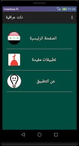 نكت عراقية screenshot 7