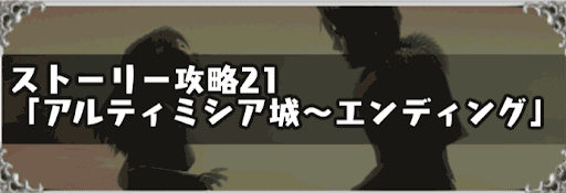FF8_ストーリー攻略21