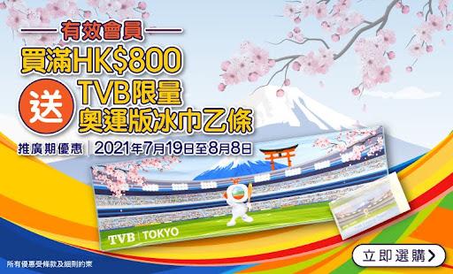 慶祝奧運盛事_送TVB冰巾_760x460.jpg