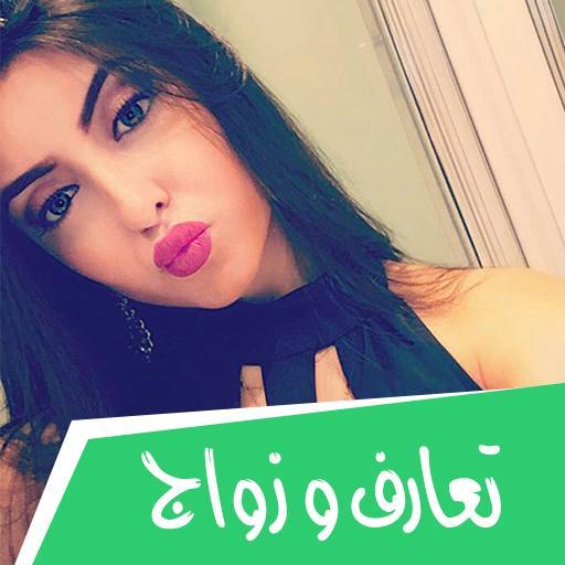 دردشة بنات مغربيات for PC