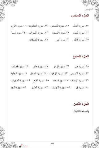القرآن الكريم - تفسير ابن كثير screenshot 5