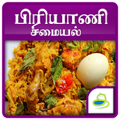 Biryani Recipes & Samayal Tips in Tamil - 2018