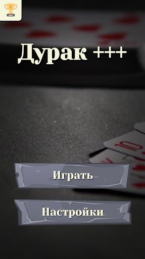 Durak | u0414u0443u0440u0430u043a - offline game  screenshots 7
