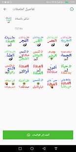 Download ملصقات الأذكار للواتساب والتذكير بالله For PC Windows and Mac apk screenshot 5