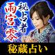 Download 【秘占者 雨宮零】月の秘蔵占い For PC Windows and Mac