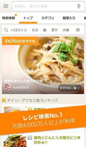 クックパッド - レシピ検索No.1 チラシ最大級アプリ