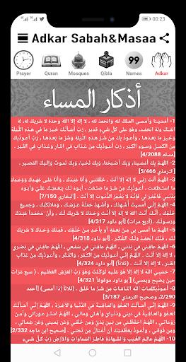 Ramadan 2020 screenshot 21